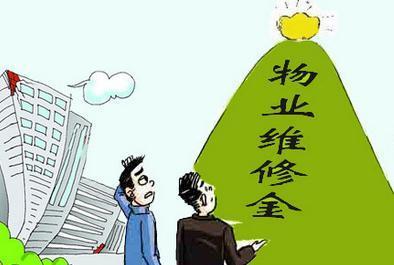 广州业主大会可申请自管维修金